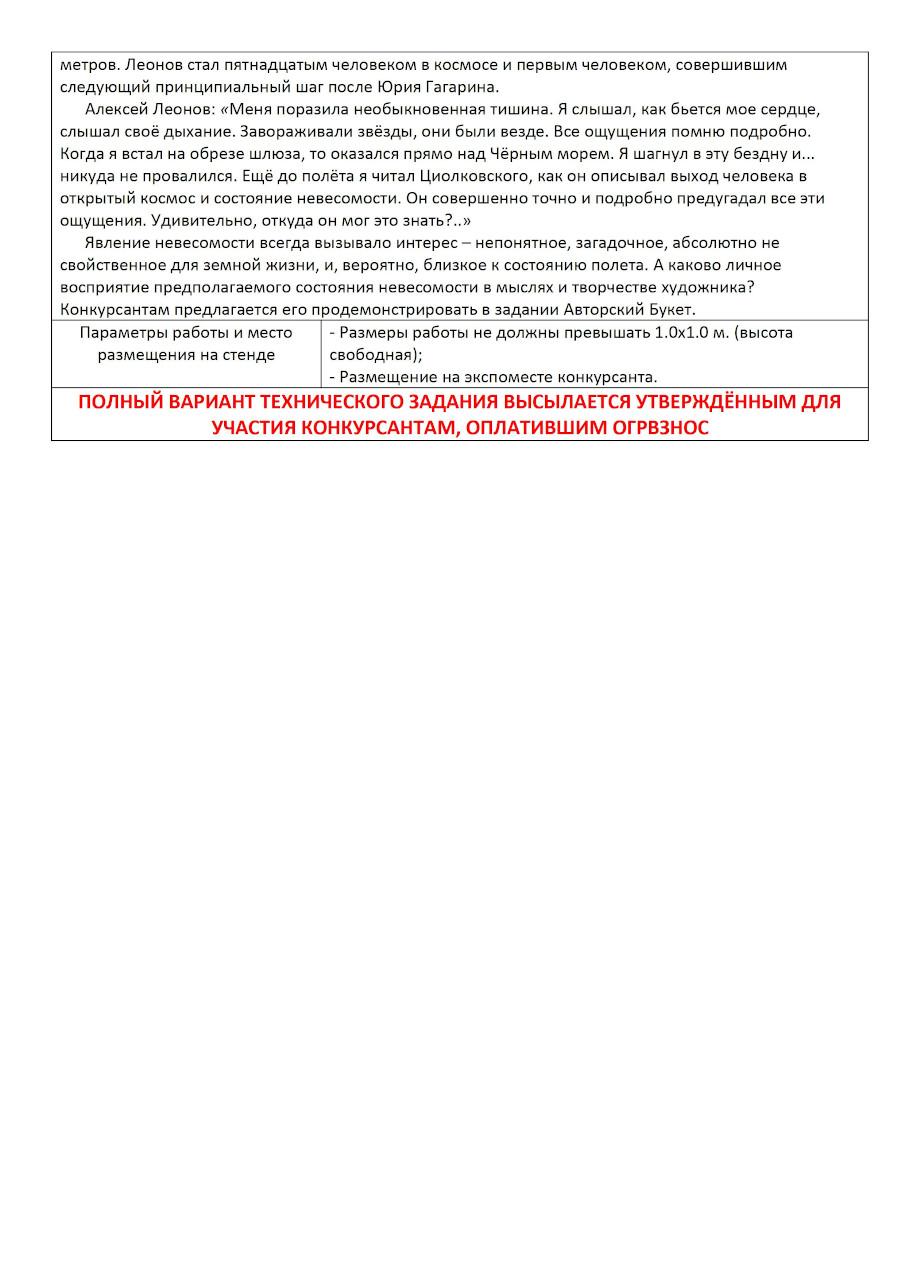 Участие в Чемпионате России по профессиональной флористике